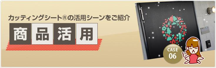 カッティングシート® 商品活用
